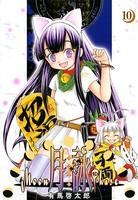 月詠 〜MOON PHASE〜 10巻