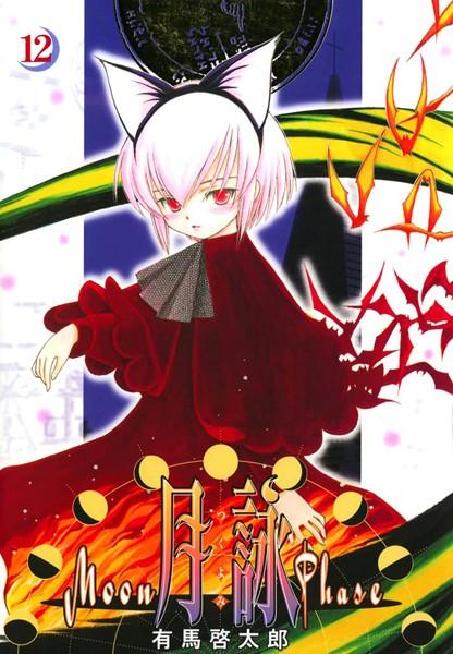 月詠 〜MOON PHASE〜 12巻