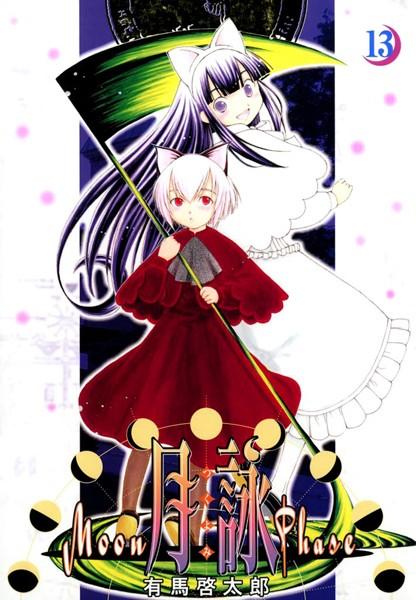 月詠 〜MOON PHASE〜 13巻