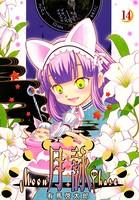 月詠 〜MOON PHASE〜 14巻