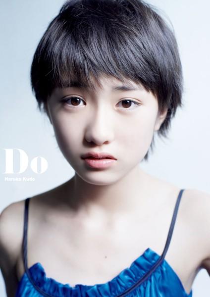 モーニング娘。工藤遥1stソロ写真集『Do』