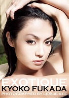 深田恭子写真集『EXOTIQUE』