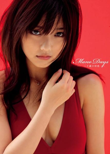 真野恵里菜写真集『MANO DAYS 〜二十歳の初恋〜』