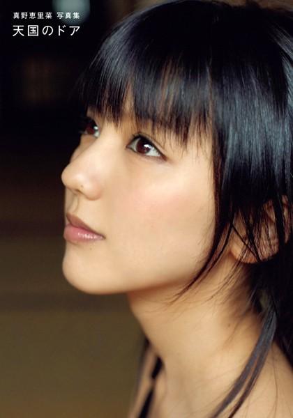 真野恵里菜写真集『天国のドア』セレクト版