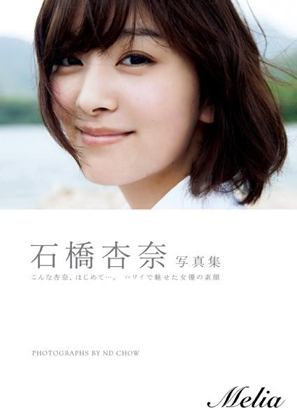 石橋杏奈写真集『Melia』