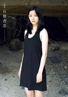 石橋杏奈写真集『石橋杏奈』