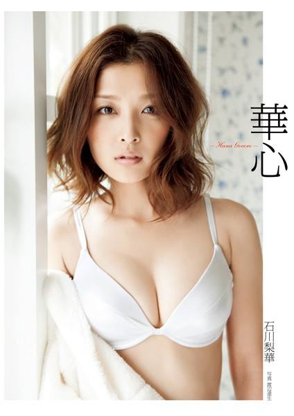 石川梨華写真集『華心〜hanagocoro〜』