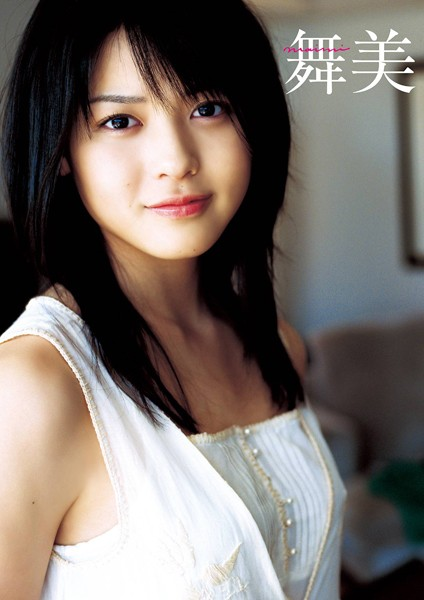 矢島舞美1stソロ写真集『舞美』