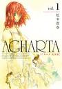 AGHARTA - アガルタ - 【完全版】 1巻