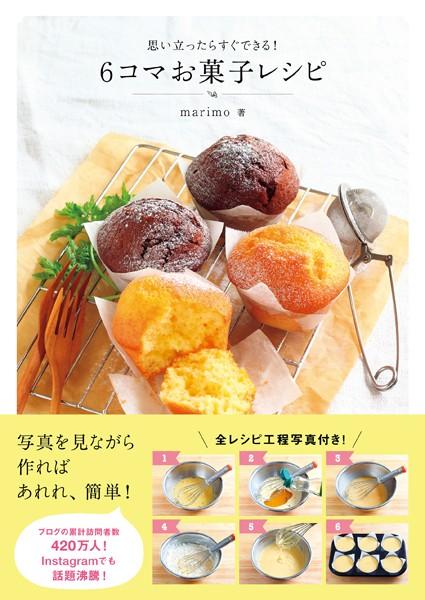 6コマお菓子レシピ - 思い立ったらすぐできる! -