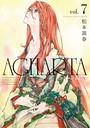 AGHARTA - アガルタ - 【完全版】 7巻