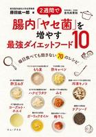 2週間で腸内「ヤセ菌」を増やす最強ダイエットフード10 - 毎日食べても飽きない70のレシピ -