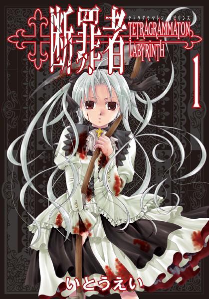 断罪者 - Tetragrammaton Labyrinth - 1巻