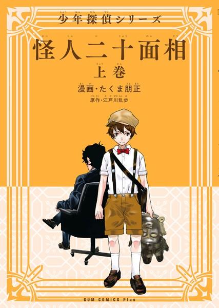 怪人二十面相 - 少年探偵シリーズ - 上巻
