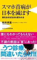 スマホ首病が日本を滅ぼす- 首を治せば生まれ変われる-