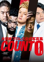 大日本プロレス 公式写真集 『COUNT 0(ゼロ)』