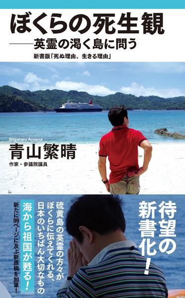 ぼくらの死生観 ― 英霊の渇く島に問う - 新書版 「死ぬ理由、生きる理由」 -