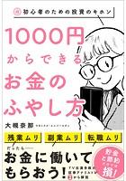 超・初心者のための投資のキホン 1000円からできるお金のふやし方