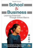 School and Business: Learning Essentials Through School Basics(English Edition)