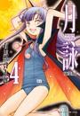 月詠 〜MOON PHASE〜 【新装版】 4巻