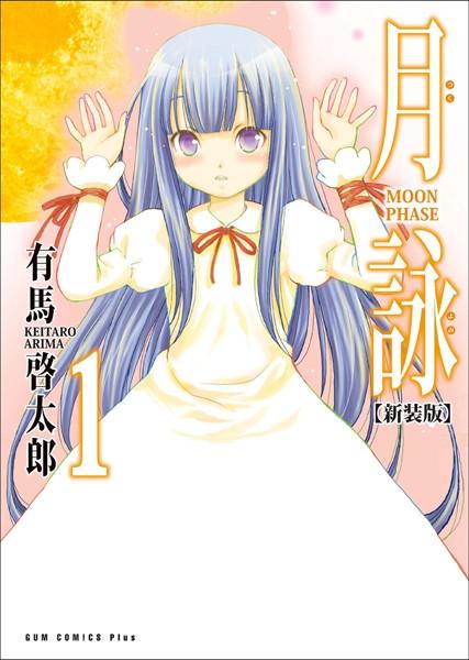 月詠 〜MOON PHASE〜 【新装版】 1巻