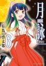 月詠 〜MOON PHASE〜 【新装版】 6巻