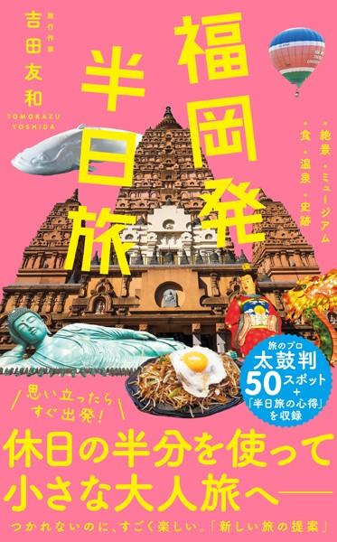 福岡発 半日旅