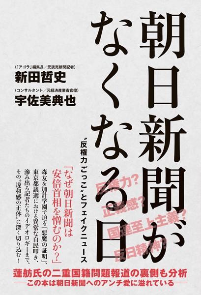 朝日新聞がなくなる日 - '反権力ごっこ'とフェイクニュース -