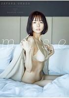 岡田紗佳 ファースト写真集 『 muse 』