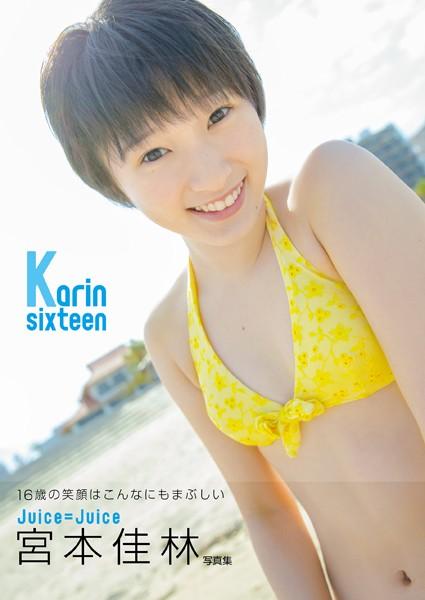 宮本佳林 写真集 『 Karin sixteen 』