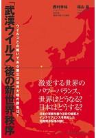 「武漢ウイルス」後の新世界秩序 - ウイルスとの戦いである第三次世界大戦の勝者は? -