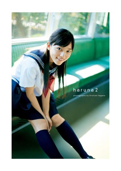 川口春奈 写真集 『 haruna 2 』