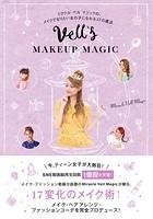 Vell's MAKEUP MAGIC - ミラクル ベル マジックの、メイクでなりたい女の子になれる17の魔法 -