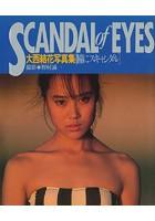 大西結花 写真集 『 瞳にスキャンダル 』