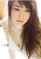 譜久村聖 写真集 『 二十歳 』