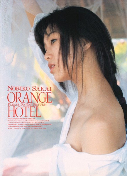酒井法子 写真集 『 ORANGE HOTEL - PLEASE DO NOT DISTURB - ...