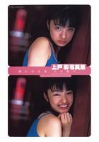 上戸彩 ファースト写真集 『 晴れのち雨、のち晴れ。 』