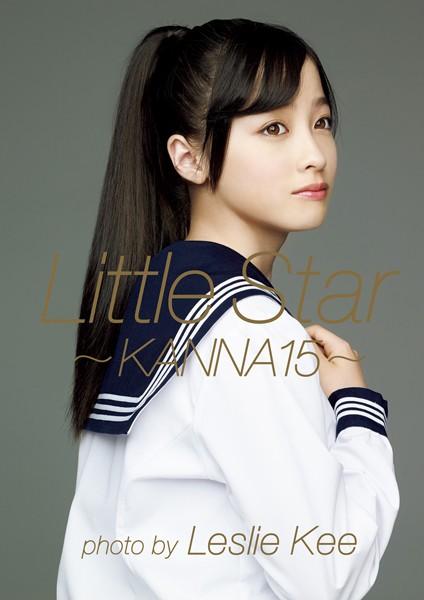 橋本環奈 ファースト写真集 『 Little Star - KANNA15 - 』