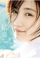 船木結 卒業写真集 『 結章 - KESSYO - 』