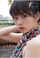 【デジタル限定】小芝風花 写真集 『 F 〜 another edition 〜 』