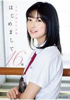 玉田志織 ファースト写真集 『 はじめまして。16歳 』