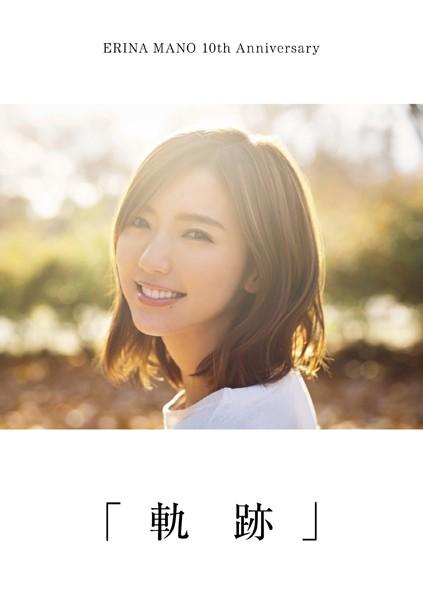真野恵里菜 メジャーデビュー10周年記念フォトエッセイ 『 軌跡 』