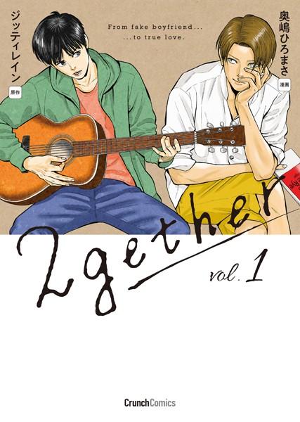 【bl 漫画 オリジナル】2gether