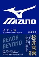 ミズノ本 - 世界で愛される'日本的企業'の秘密 -