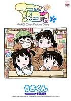 マコちゃん絵日記 2