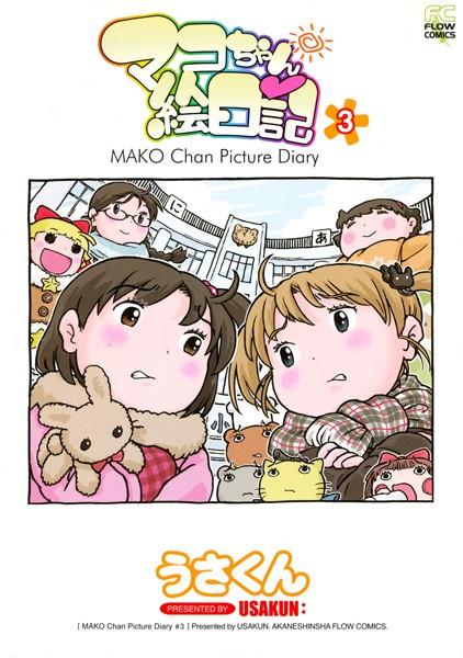 マコちゃん絵日記 3