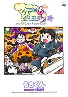 マコちゃん絵日記 5