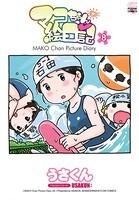 マコちゃん絵日記 8