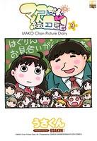 マコちゃん絵日記 9