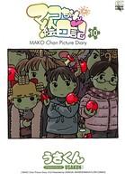 マコちゃん絵日記 10